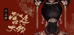 13部宫廷小说:穿越重生哪家强,后宫佳丽争宠忙