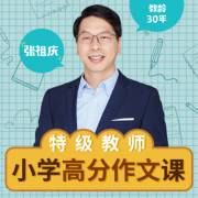特级教师张祖庆:小学高分作文课