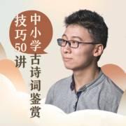 邵鑫:中小学古诗词鉴赏技巧50讲丨窦昕亲荐