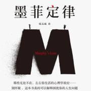 墨菲定律:破解日常行为心理指南