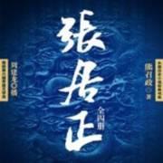 張居正 | 茅盾文學獎獲獎作品,周建龍演播(單集版)