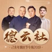 德云社己亥年纲丝节专场 2019