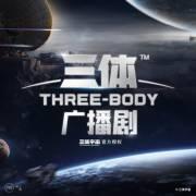 《三体》第二季 预告(第二季正式回归 每周三不见不散!)