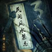 国学民俗:中国民间100个禁忌