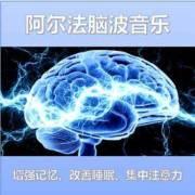 阿尔法α脑波胎教音乐增强记忆力