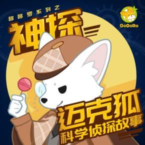 神探迈克狐· 千面怪盗篇|哆哆罗