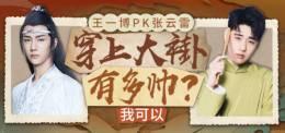 王一博PK张云雷,穿上大褂有多帅?