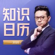骆新:2020知识日历丨热点新闻硬核科普,赶走焦虑