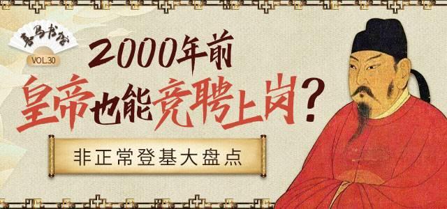 2000年前,皇帝也能竞聘上岗?