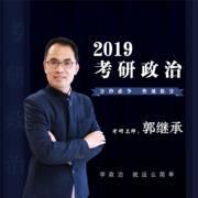 郭继承 2019考研政治VIP全程班