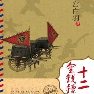 粤语评书《十二金钱镖》张悦楷图片