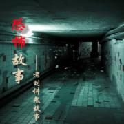 恐怖故事丨老刘讲鬼故事