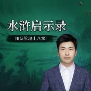 黃梁:《水滸傳》中的團隊管理學問