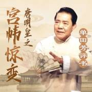 单田芳经典【唐明皇之宫帏惊变】