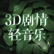 3D剧情轻音乐|看书学习工作必备 减压静心