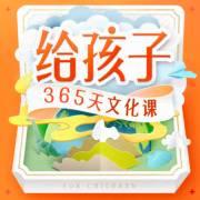 给孩子的365天文化课