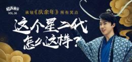 承包《庆余年》所有笑点,郭老师的宝贝儿子要红了?