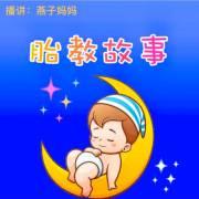 睡前故事|胎教故事