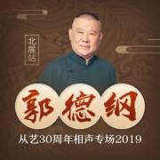 郭德纲从艺30周年相声专场 2019