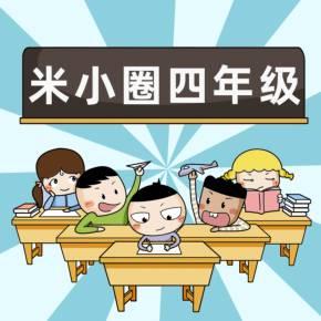 米小圈上学记·四年级   官方正版