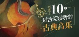 10张适合阅读听的古典音乐集