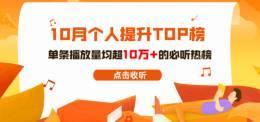 【TOP榜】10月個人提升必聽熱榜新鮮出爐!
