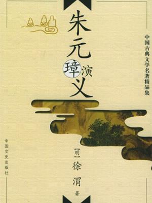 粤语评书《朱元璋演义》林兆明
