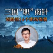 劉路解讀《三國演義》中的職場錦囊