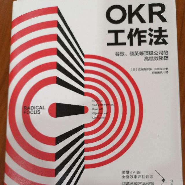 OKR工作法听书网