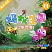 《蚂蚁王国》Ⅱ~011猎镰猛蚁