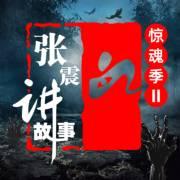 张震讲故事·惊魂季 II   全新作品