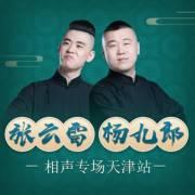 张云雷杨九郎相声专场 2018