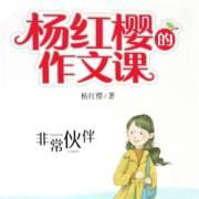 杨红樱的作文课:非常伙伴