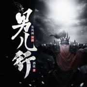 男儿行丨历史军事