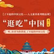 了不起的中国文化:逛吃中国