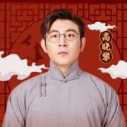高晓攀·金庸笔下的情爱江湖