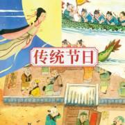 传统节日·绘本中华故事