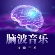 3D腦波音樂|減壓助眠放松冥想神器 激活右腦學習必備