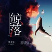 鯨落(刺情系列多人小說劇)