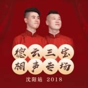 德云三宝沈阳相声专场 2018