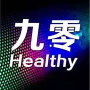 九零Healthy