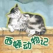 西顿动物记第二辑 儿童科普故事