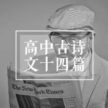 高中必背古诗文(14篇)/