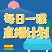 【空中小学堂】2月公益直播回听