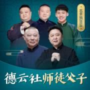 德云社師徒父子 北京站2018