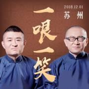 """青曲社2018""""一哏一笑""""苏州站"""