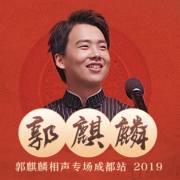 郭麒麟相声专场成都站2019