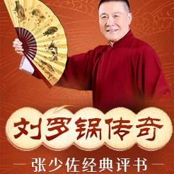 张少佐评书《刘罗锅传奇》