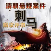 南京評書-清末奇案之刺馬