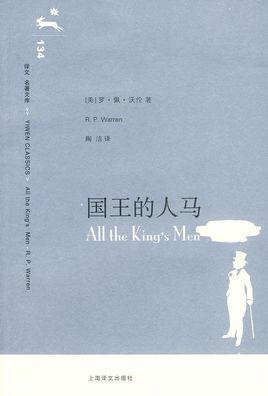 高成明读书笔记 国王的人马